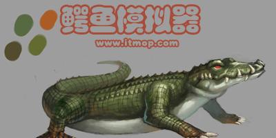 鳄鱼模拟器