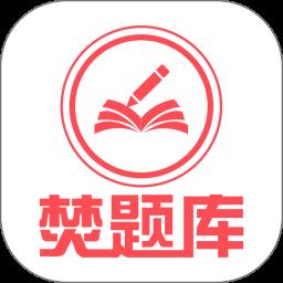 中华考试网焚题库