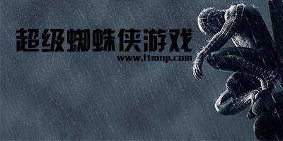 超�蜘蛛�b游��
