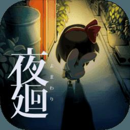 夜廻手机移植版(Yomawari)