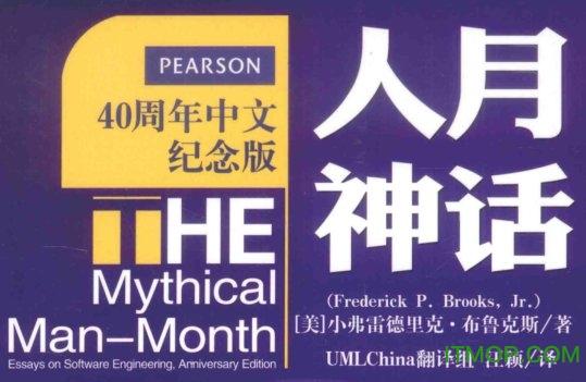 人月神话40周年pdf 中文纪念版 0
