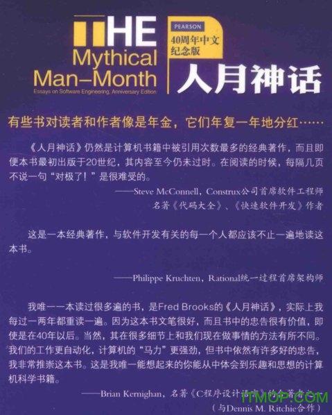 人月神话40周年免费下载