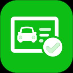 驾驶证查询app