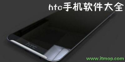 htc手机软件大全_htc自带的app_htc手机app下载