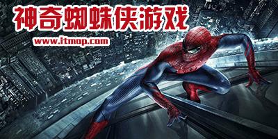 神奇蜘蛛�b游��