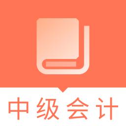中级会计职称题库app