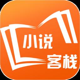 小说客栈最新版