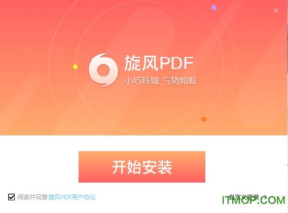 旋风PDF阅读器 v1.0.0.3 官方版 0