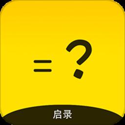 启录计算v1.1 安卓版