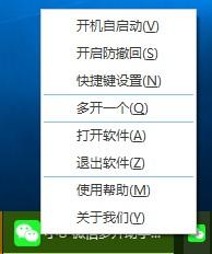 小U微信多开助手 v1.32 龙8娱乐平台 0