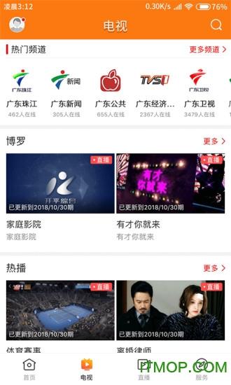 最潮南app苹果版 v1.0.2 ios版 2