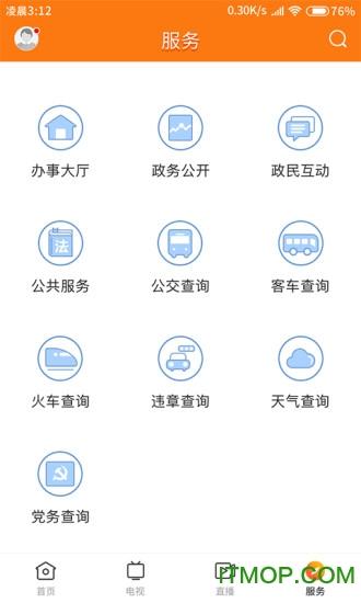 最潮南app苹果版 v1.0.2 ios版 0
