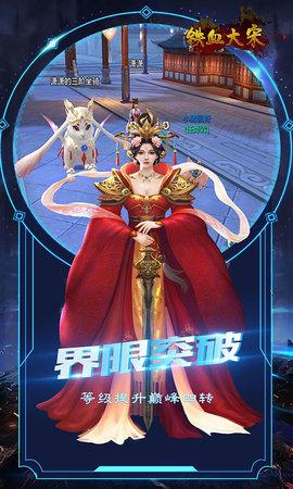 铁血大宋online果盘版 v3.00.38 安卓版 0