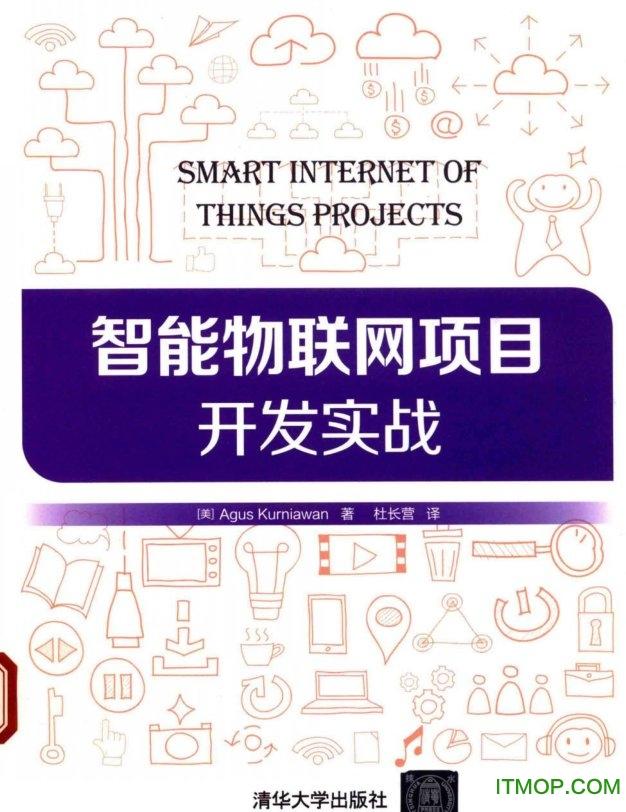 智能物联网项目开发实战pdf 免费版 0