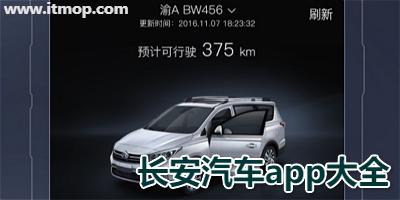 长安汽车app官方下载_长安汽车控制软件_长安汽车助手app