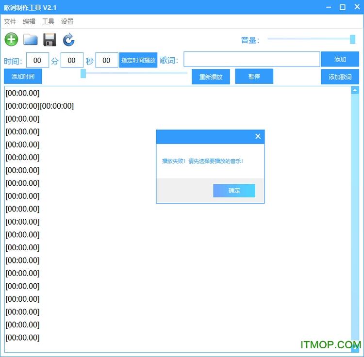 歌词制作工具 v2.1 绿色版 0