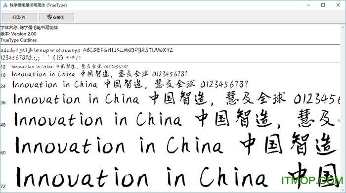 陈学儒毛笔书写简体字体 龙8娱乐平台 0