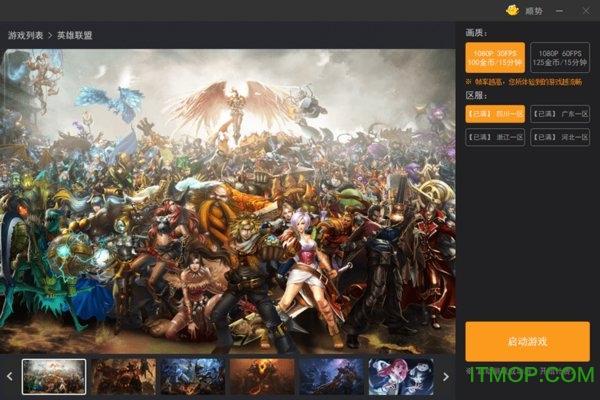 胖鱼游戏平台 v1.0.0 官方版 0