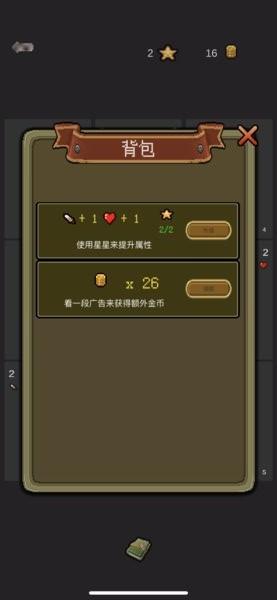 �������³�(Rogue Pixel Dungeon) v2.2 ���� 2