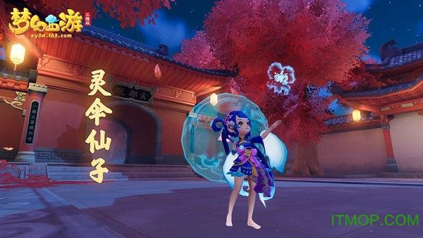 梦幻西游3d百度版下载