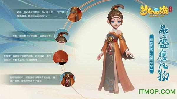 梦幻西游三维版百度版 v1.1.0 安卓版 3