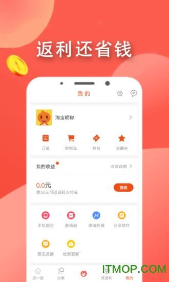 拉风优惠 v9.3 安卓版0