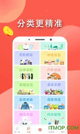 拉风优惠 v9.3 安卓版1