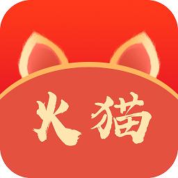 火猫猫语翻译