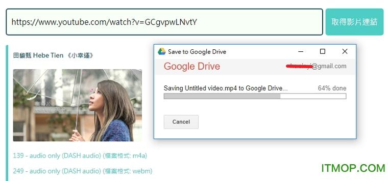 谷歌驱动器插件下载