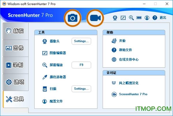 ScreenHunter pro(截屏录像工具) v7.0.1021 绿色版 0