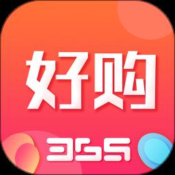 好购365商城v1.0.17 安卓版