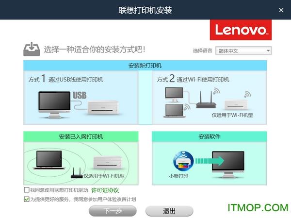 联想小新打印机m7208w驱动 v1.3 官方版 0