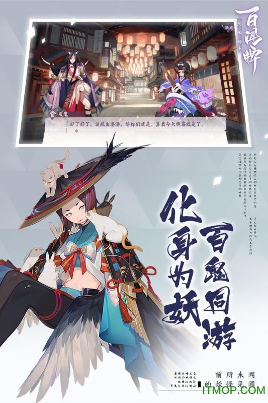 阴阳师百闻牌pc端 v1.0.8502 官方版 3