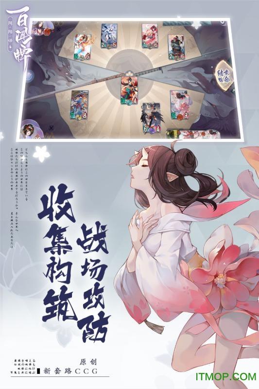 阴阳师百闻牌pc端 v1.0.8502 官方版 1