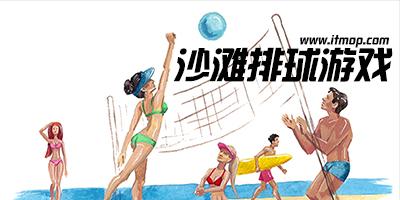 沙滩排球游戏