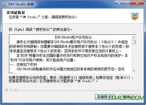 GM Studio(图解电影制作) v1.4.5 正式版 0