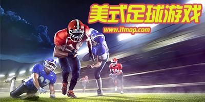 好玩的美式足球游戏下载_有关美式足球的游戏_美式足球手机游戏