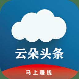 云朵头条v1.0.0 安卓版