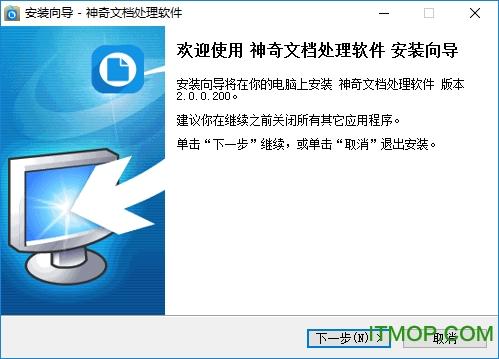神奇文档处理软件免费版 v2.0.0 官方版 0