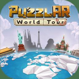 PuzzlAR环游世界(PuzzlAR: World Tour)