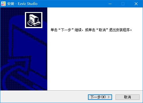 ezviz studio�石云pc客�舳� v2.8.0 官方版 0
