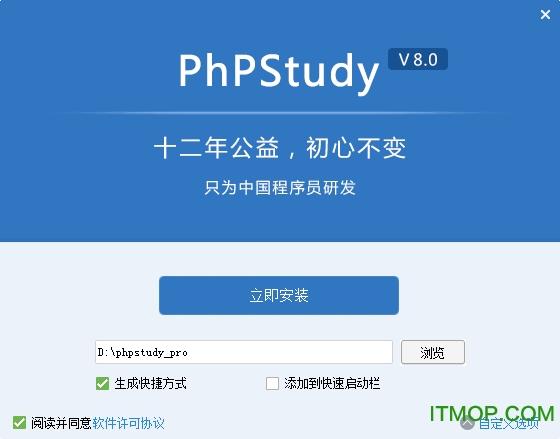 phpStudy Pro����