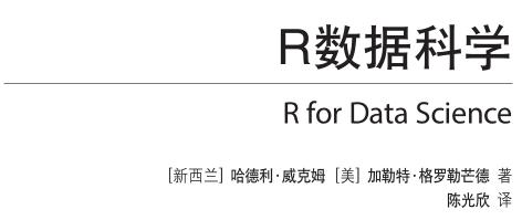 r数据科学中文版pdf下载