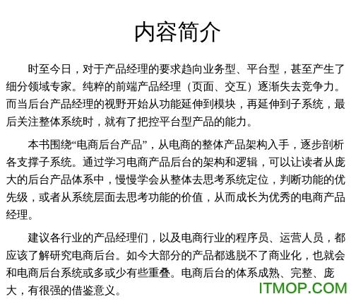 电商产品经理宝典pdf下载