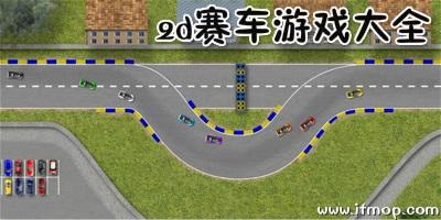 2d赛车漂移游戏大全_低配2d赛车手机游戏下载_2d赛车游戏推荐