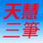 天慧三笔输入法v1.5 官方版