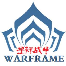 warframe管家