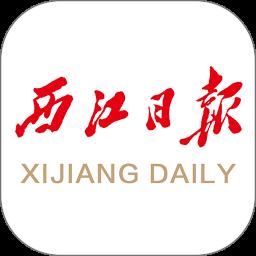 西江日报v1.0.1 安卓版