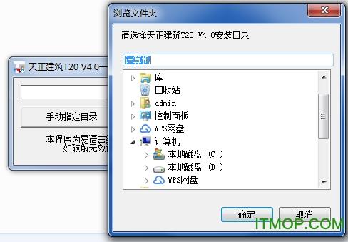 天正建筑t20v4.0一键破解补丁 免费版 0