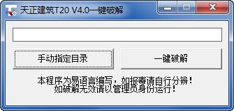 天正建筑t20v4.0一键破解补丁